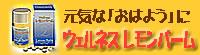 兼松ウェルネス株式会社「ウェルネスレモンバーム」