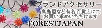 アクセサリーForest Japan