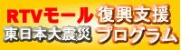 東日本大震災復興支援プログラム