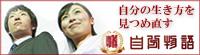 自分の生き方を見つける(社)日本生き方研究所
