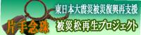 被災松再生プロジェクト片手念珠