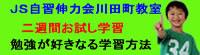 JS自習伸力会川田町教室