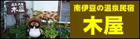 温泉民宿 木屋