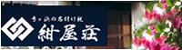 南伊豆 弓ヶ浜温泉 民宿 紺屋荘
