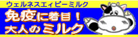 兼松ウェルネス株式会社「ウェルネス エィビーミルク」