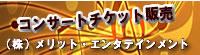 コンサートチケット販売「(株)メリットエンターテイメント」