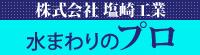 株式会社塩崎工業