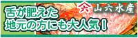 株式会社山六水産